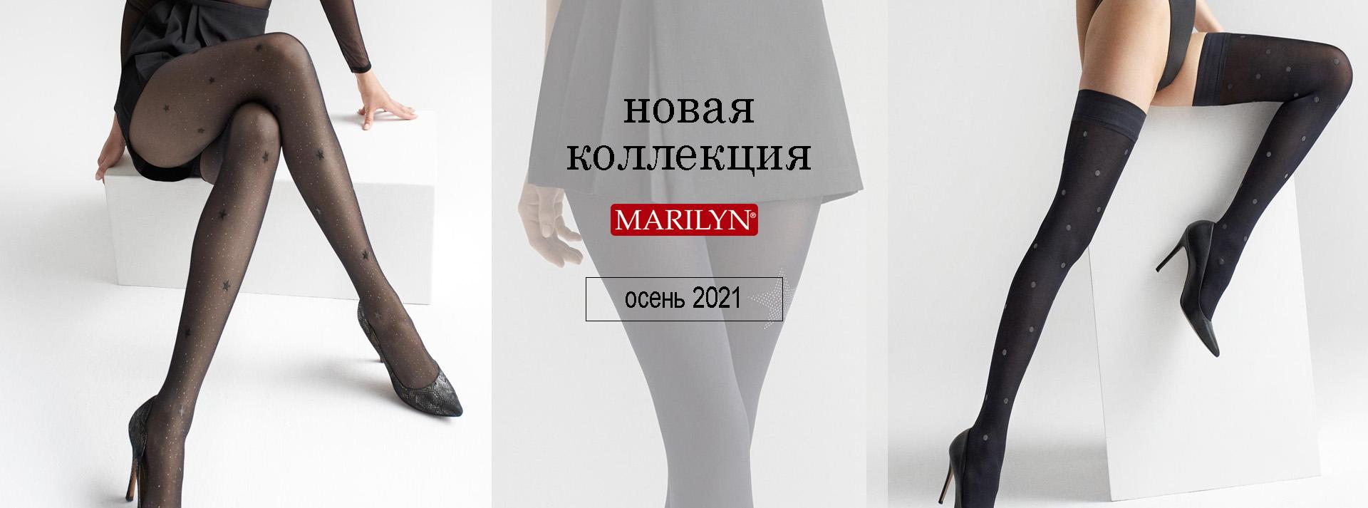 Marilyn 2021 осень