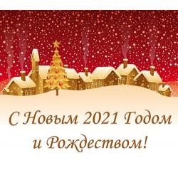 C Новым 2021 Годом и Рождеством!